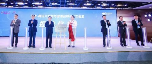 武汉大学-腾讯联合实验室揭牌 发布《智慧医疗保险蓝皮书》