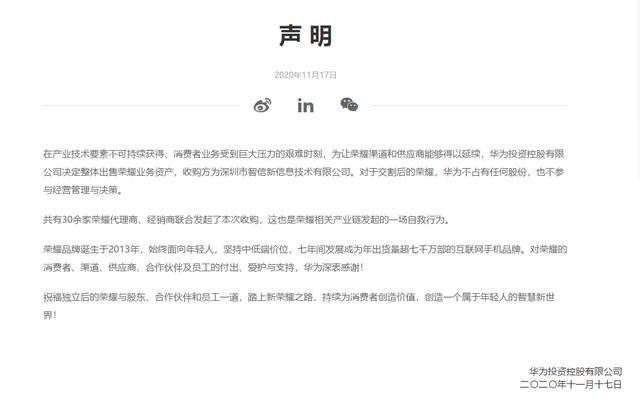 华为回应出售荣耀:一场产业链自救行为 但似乎也是华为的战略大撤退