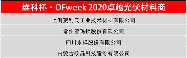 """""""维科杯·OFweek2020太阳能光伏行业年度评选""""获奖名单揭晓!"""
