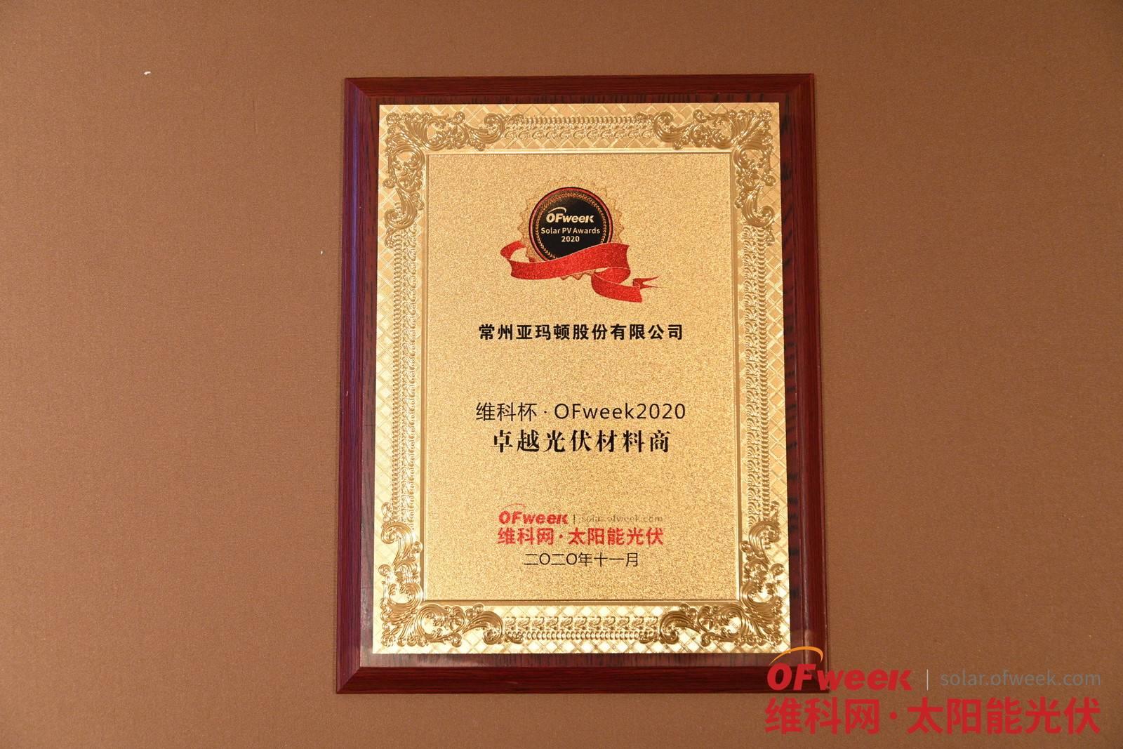 """常州亚玛顿股份有限公司荣获""""维科杯·OFweek 2020卓越光伏材料商""""奖"""