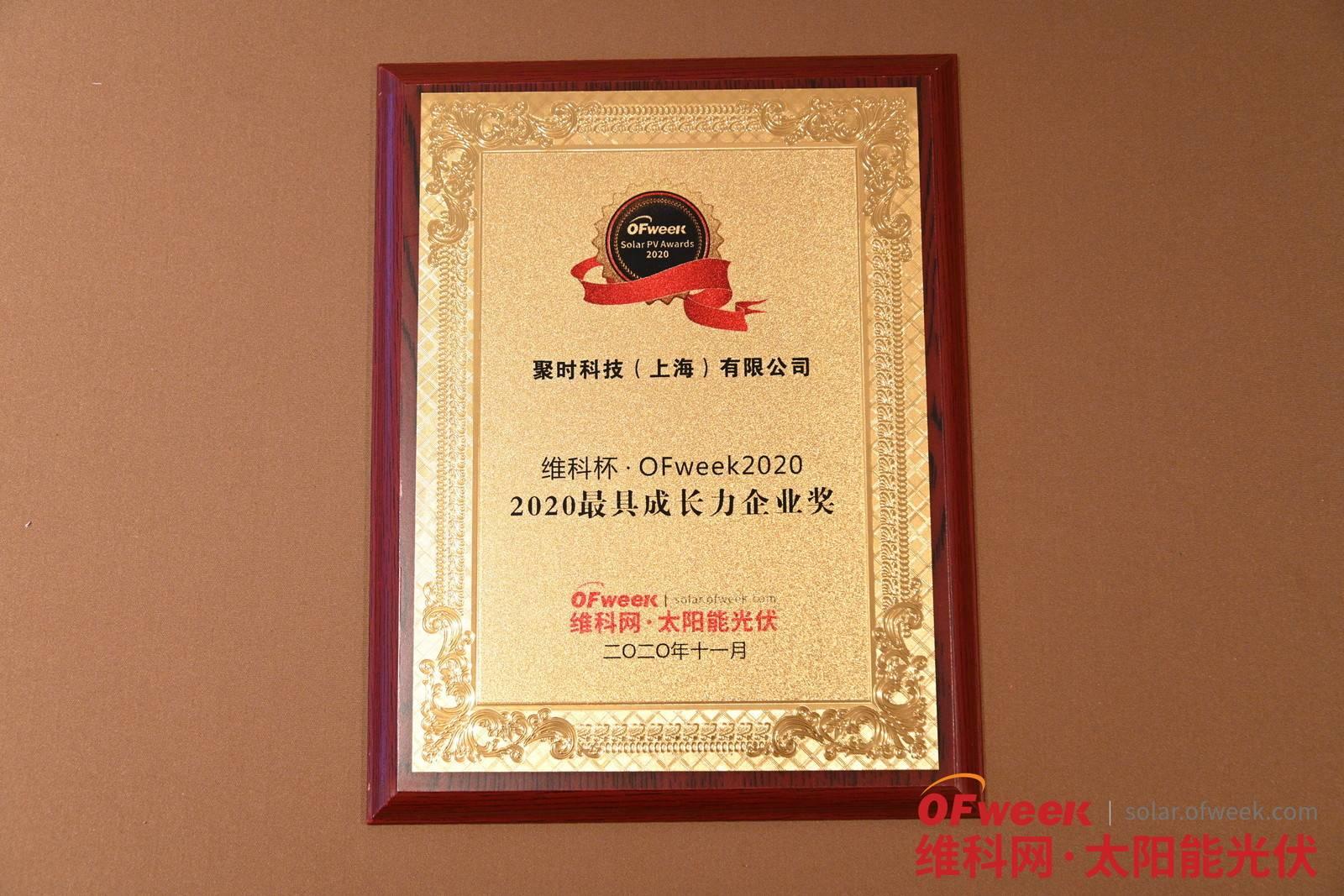 聚时科技(上海)有限公司荣获维科杯·OFweek 2020最具成长力企业奖