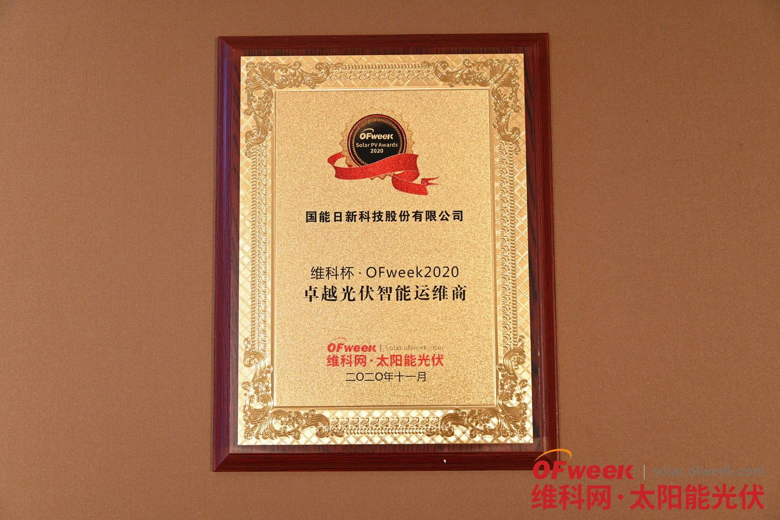 国能日新科技股份有限公司荣获维科杯·OFweek2020卓越光伏智能运维商