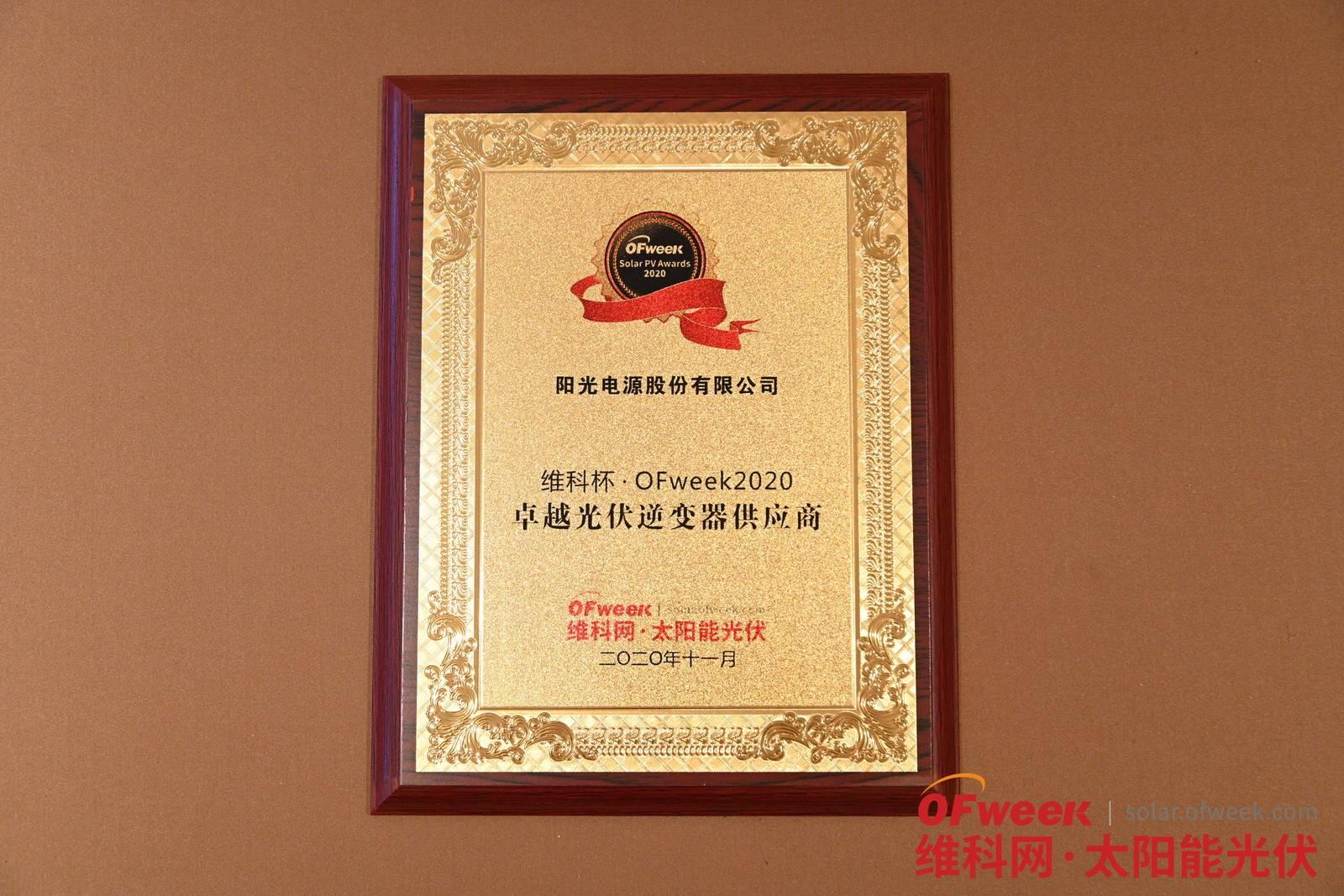 阳光电源股份有限公司荣获维科杯·OFweek2020卓越光伏逆变器供应商