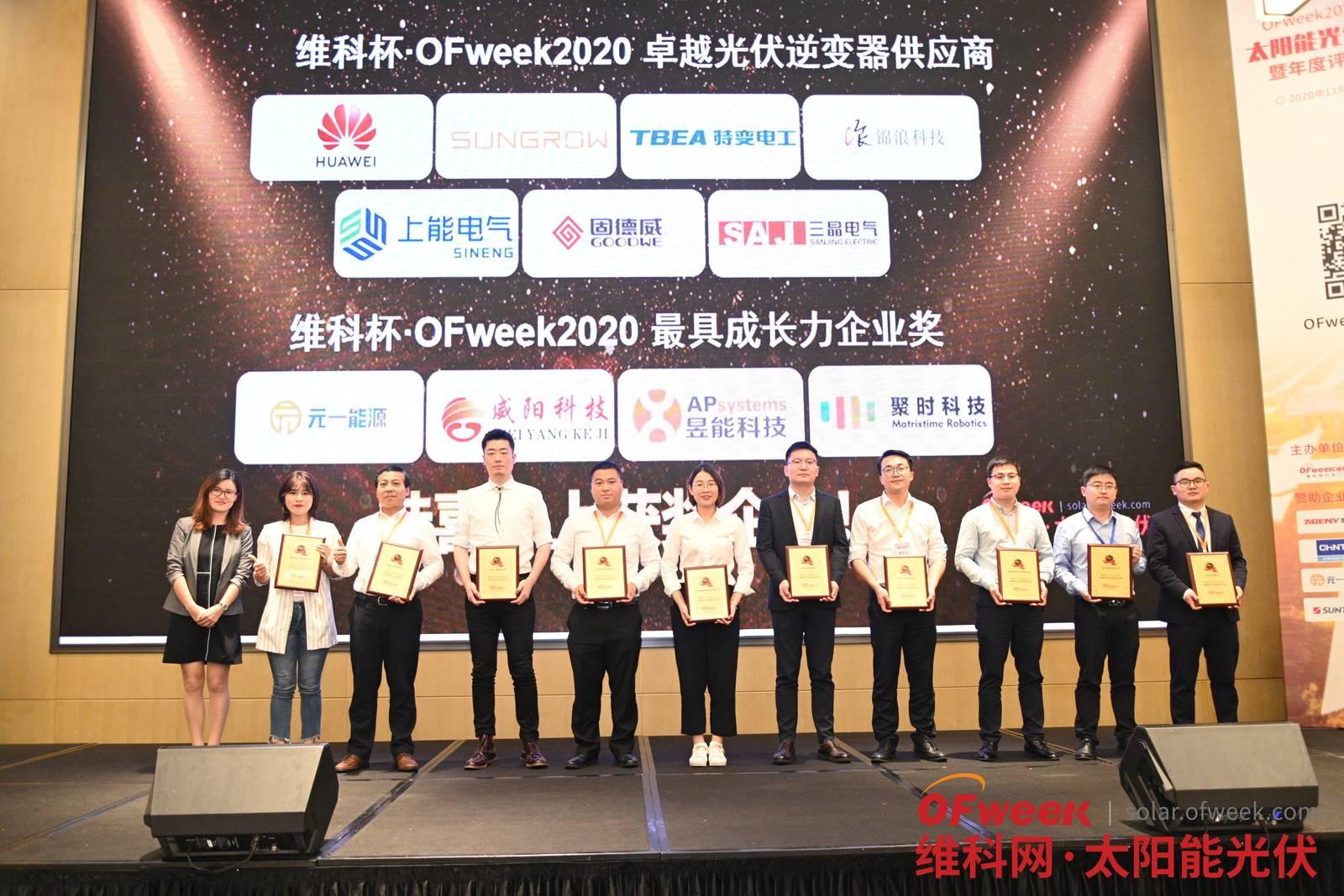 江苏固德威电源科技股份有限公司荣获维科杯·OFweek2020卓越光伏逆变器供应商