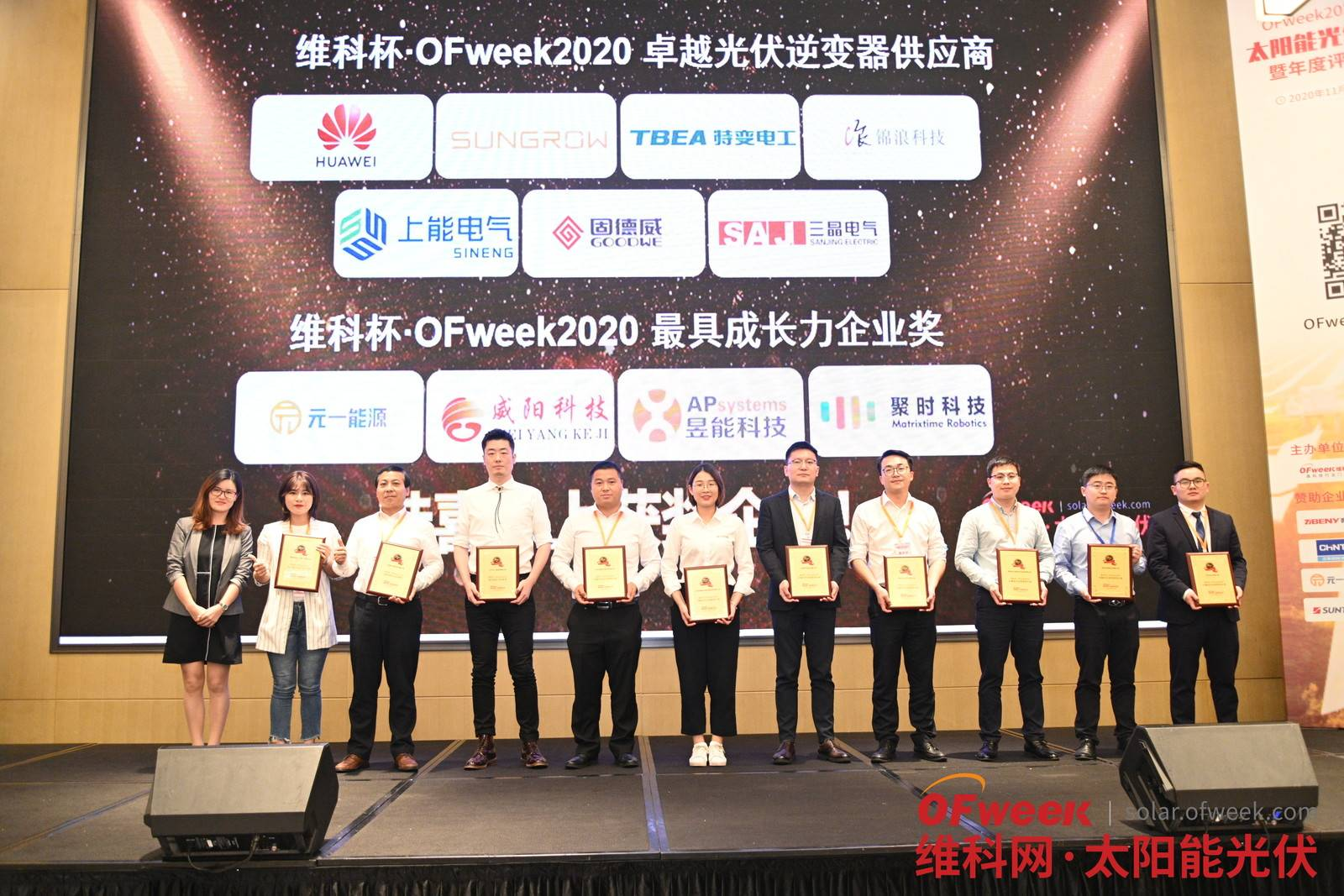 广州三晶电气股份有限公司荣获维科杯·OFweek2020卓越光伏逆变器供应商
