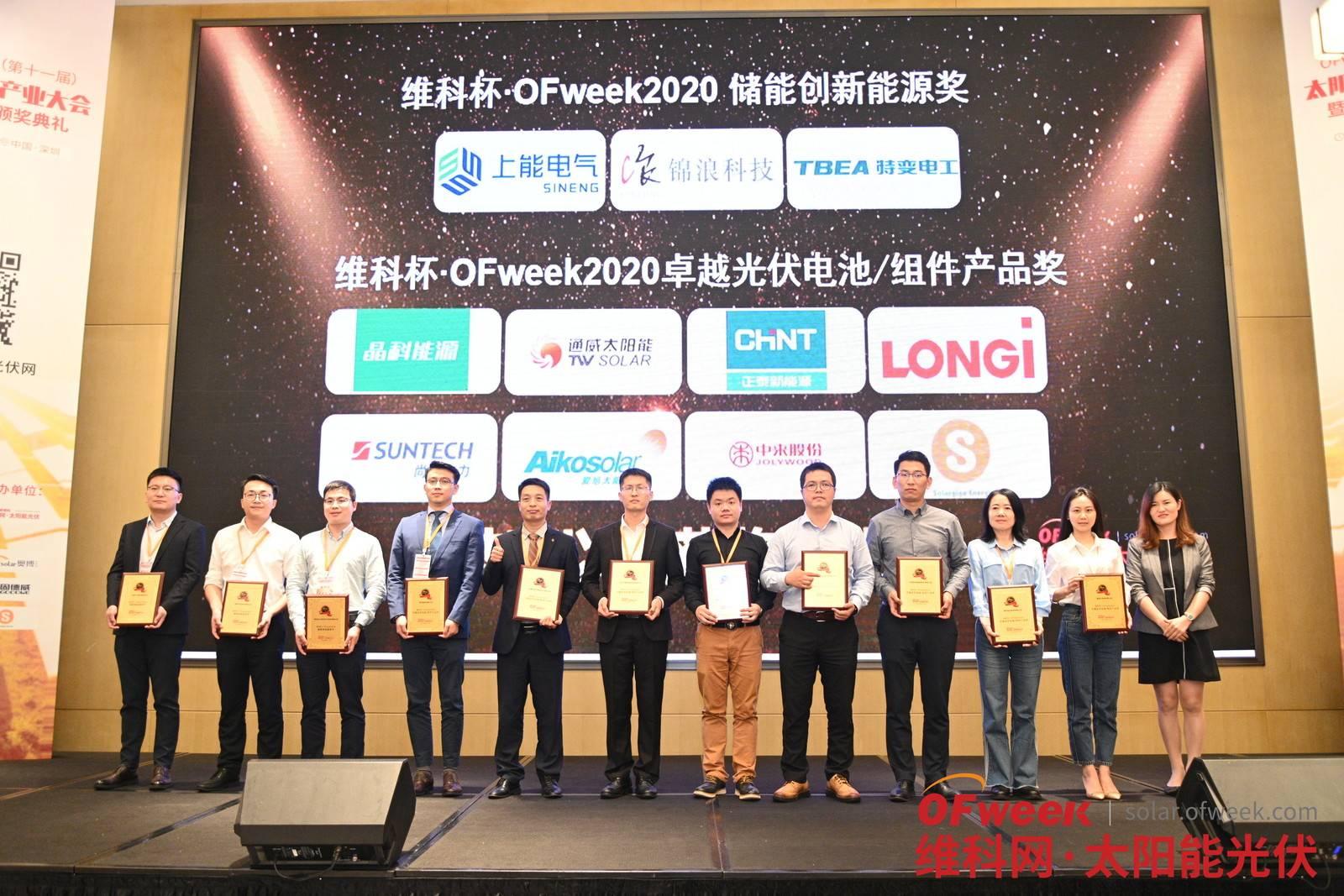 锦州阳光能源有限公司荣获维科杯·OFweek 2020卓越光伏电池/组件产品奖
