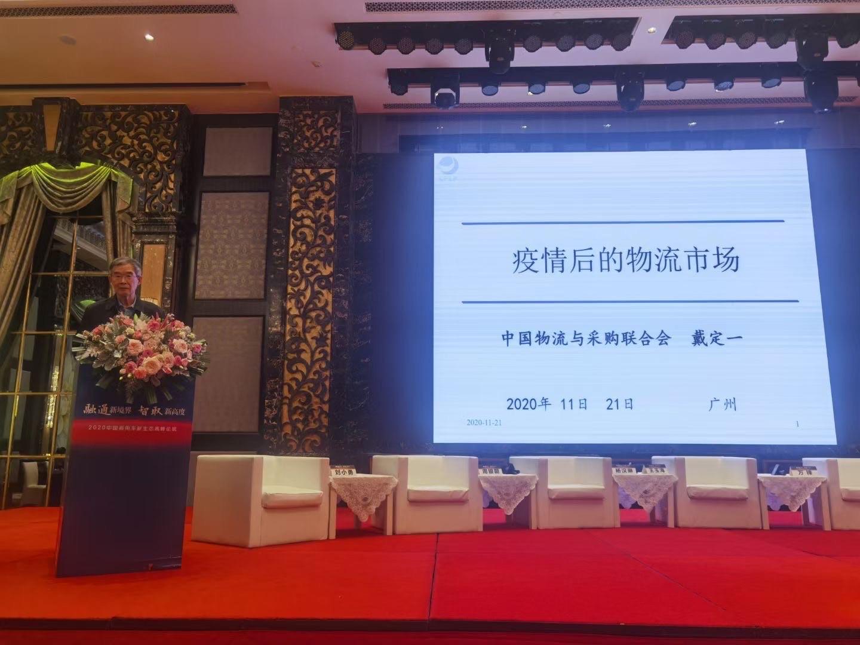 《2020环球车企绿色信用指数TOP50报告》在广州发布