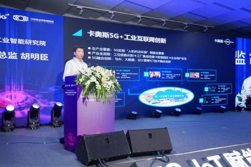 2020物联网联盟产业生态峰会上,中国移动发布了哪些重要成果