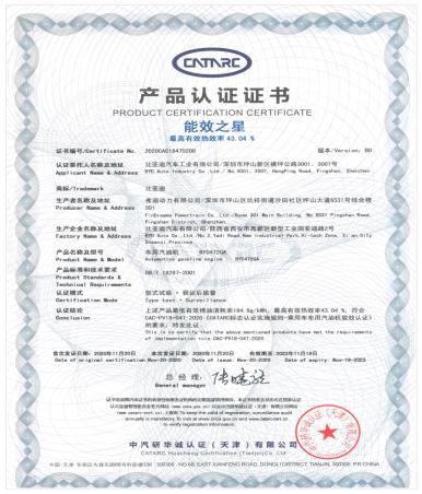热效率43.04%获中汽研认证!比亚迪骁云-插混专用1.5L高效发动机刷新全球纪录