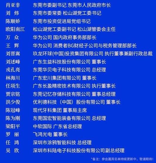 聚焦新经济,引领新产业!12月2日东莞市长亲自挂帅松山湖功能区招商大会