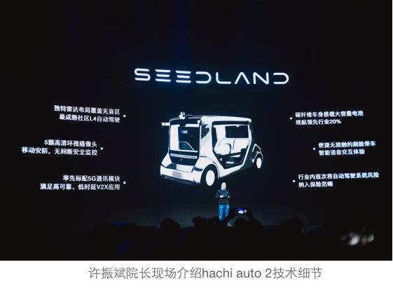 hachi auto 2第二代无人驾驶通勤车首发亮相实地集团OTA发布会
