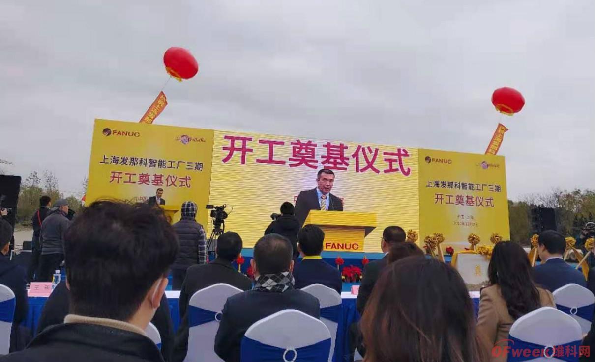 发那科上海三期工厂正式开幕,致力打造中国最柔性、最先进工厂