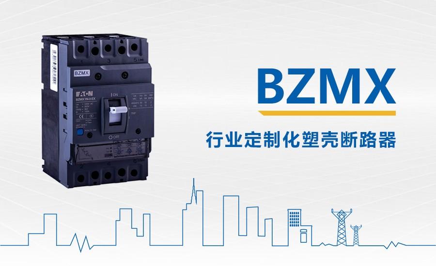 伊顿电气发布多款电路保护与控制行业定制化解决方案产品