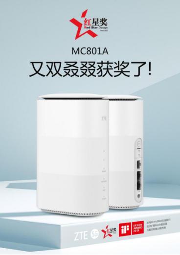 """中兴5G室内路由器MC801A喜获""""2020中国设计红星奖"""""""