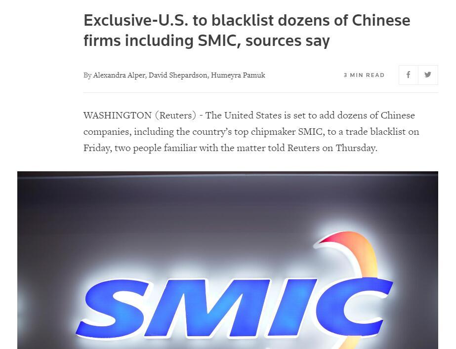 美将80家中企列入黑名单?包括中芯国际在内,中方回应