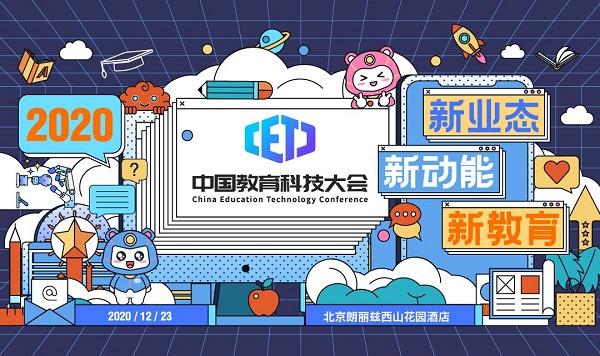 中国教育科技大会 作业帮发力OCR+AI技术,持续打造技术壁垒