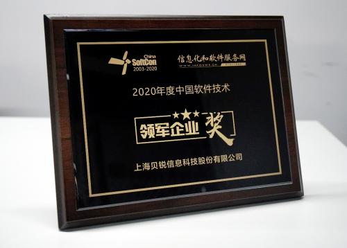 """喜报频传!贝锐科技再获2020年度中国软件技术""""领军企业奖"""""""