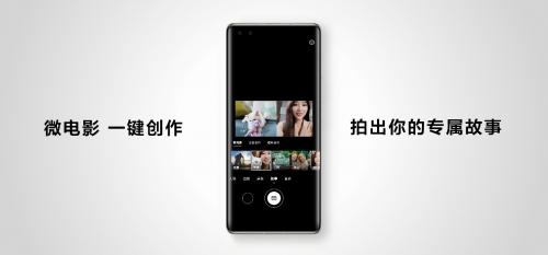 化繁为简 华为nova8 Pro Vlog手机让我一键出片