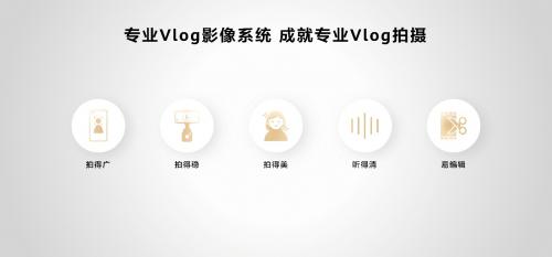 我 由我掌镜:华为nova8 Pro瞄向Vlogger助力成就Vlog达人