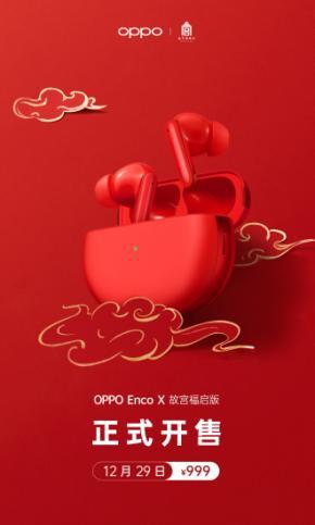 仪式感满满的新年好礼 OPPO故宫定制版新品正式开售