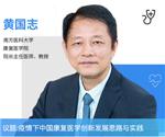 疫情下中國康復醫學創新發展思路與實踐