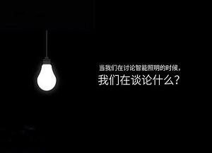 让智能照明系统备受欢迎的几点