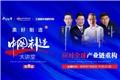 顧強:中國制造的五個變革