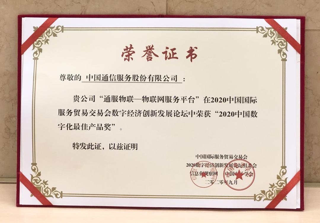 通服物联-物联网服务平台喜获 2020中