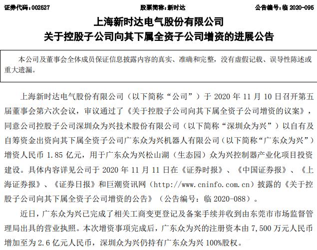 新时达孙公司广东众为兴获1.85亿增资,加速10000台机器人基地投产进程