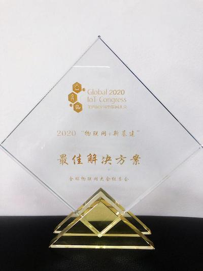 """中国通服荣获2020全球物联网大会""""物联网+新基建最佳解决方案""""奖"""
