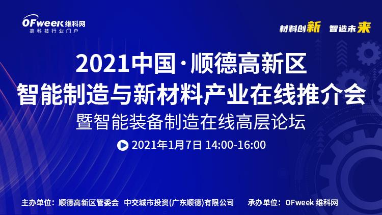 明日,中国?顺德智能制造与新材料在线推介会将隆重开幕