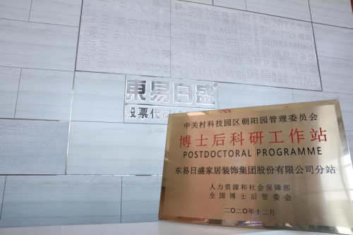 """东易日盛获得""""博士后科研事情站"""",将成为支持家装行业创新的主要基地!"""