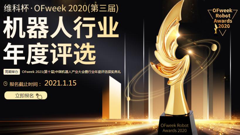 年度大点兵,OFweek机器人网邀您参评机器人行业年度评选