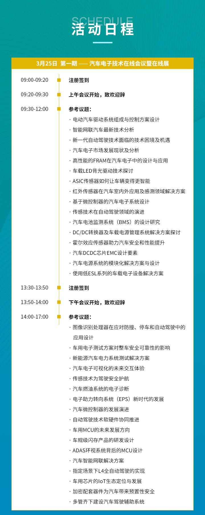 OFweek 2021系列活动——第一期:汽车电子技术在线会议暨在线展