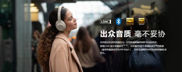 出行必备的数码降噪单品 索尼蓝牙降噪耳机WH-1000XM4