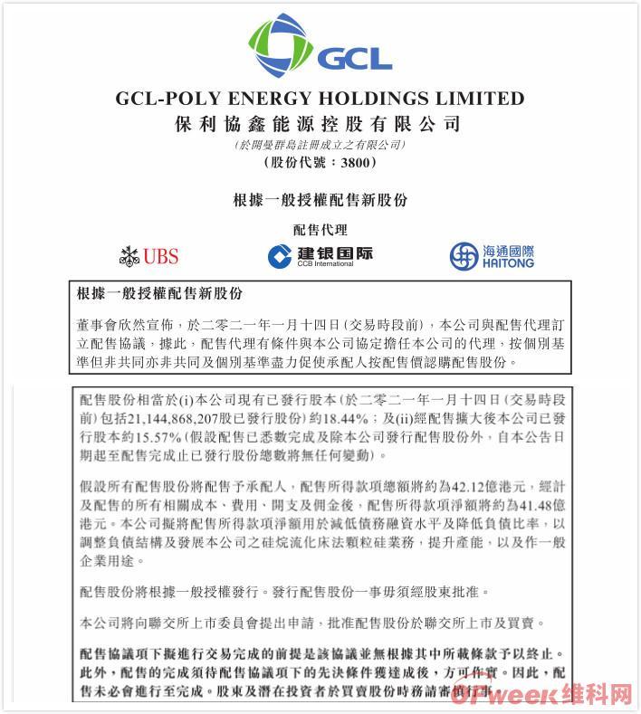 募资超40亿港元,保利协鑫拟转型硅料生产