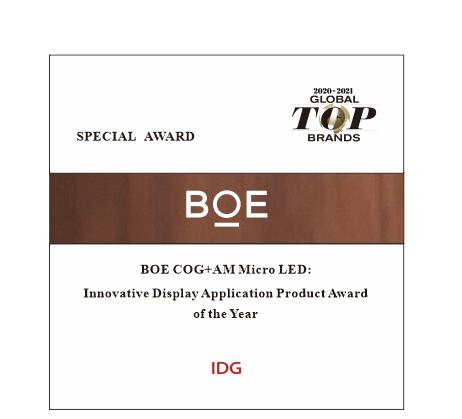 "BOE(京东方)玻璃基Micro LED获CES2021""年度创新显示应用产品奖"""