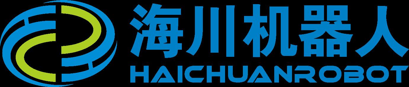 """广东海川机器人有限公司参评""""维科杯·OFweek 2020中国机器人行业卓越投资价值企业奖"""""""