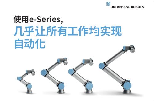 """优傲机器人贸易(上海)有限公司参评""""维科杯·OFweek 2020中国机器人行业优秀产品奖"""""""
