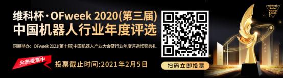 维科杯·机器人行业年度评选【投票通道】火热开启!