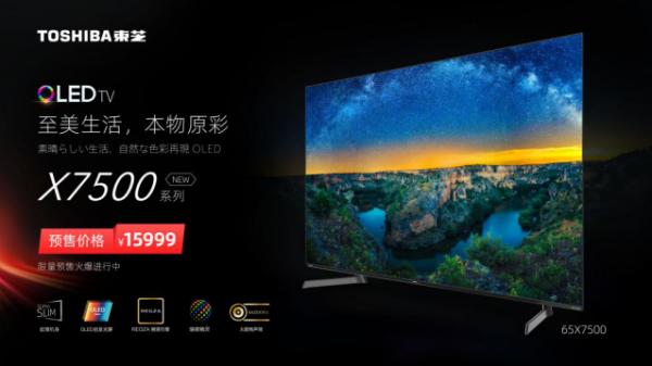 东芝高端旗舰OLED再扩军,X7500系列全新上市
