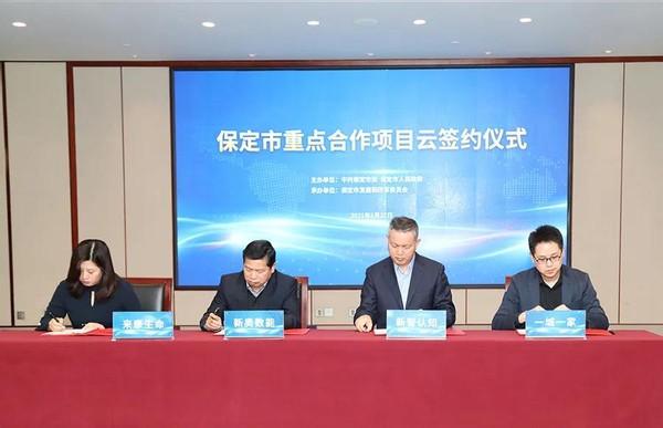新奥数能与保定市签订数字能源平台泛能网项目