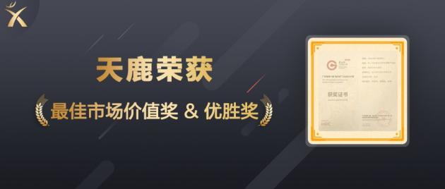 """远光天鹿荣获""""省长杯""""工业设计大赛两项大奖"""