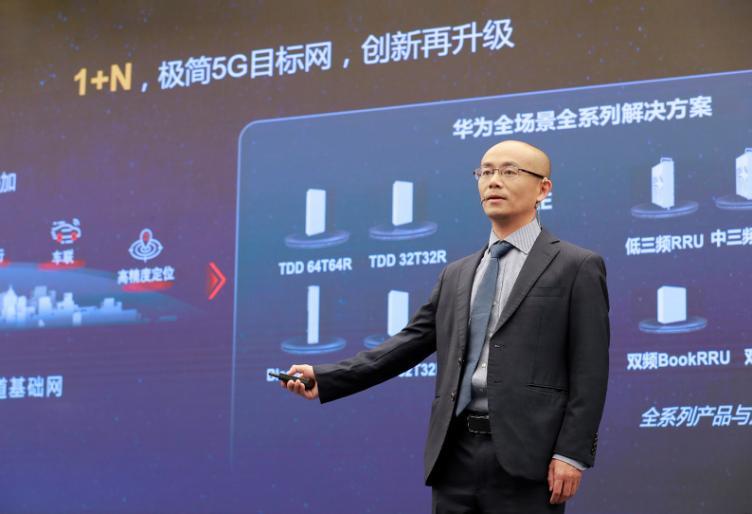 华为甘斌:1+N,创新共赢5G未来