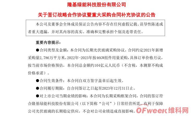 临近春节也要买买买,隆基股份再签超百亿合同