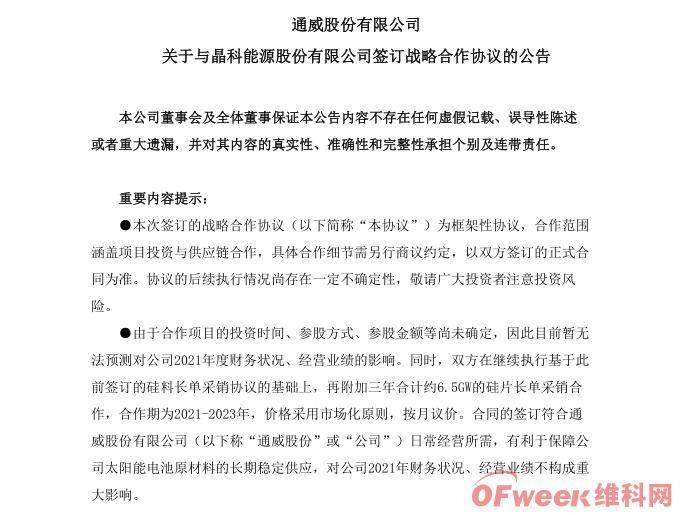 """""""龙头组团""""再现,通威晶科签署战略合作协议"""