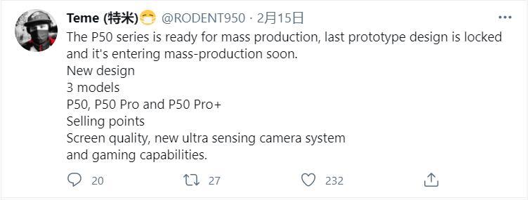 爆料 | 华为P50系列3月发布,搭载麒麟9000E/9000核心