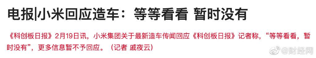 新闻称小米已确定造车,或将由雷军亲自带队