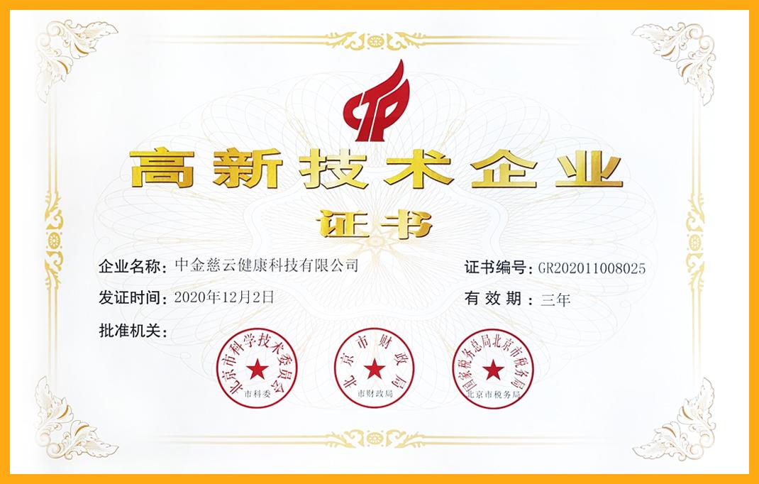 """中金慈云荣获""""国家高新技术企业""""证书"""