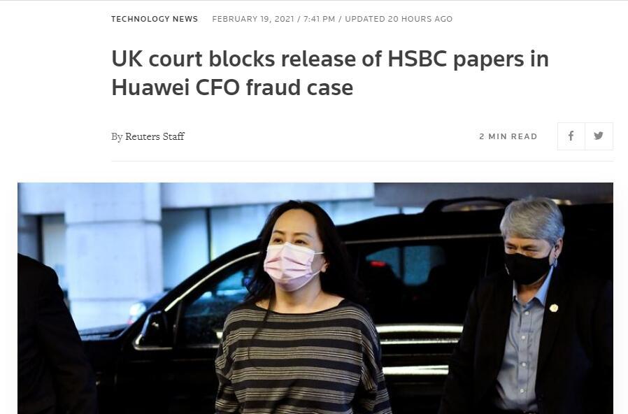 追踪 | 孟晚舟案跟进:英国法院拒绝了其要求汇丰公开相关文件的申请,并要求支付8万英镑诉讼费